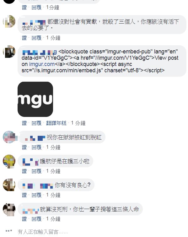 在謝男臉書被搜出後,不少憤怒的網友紛紛湧入留言。(圖擷取自臉書)