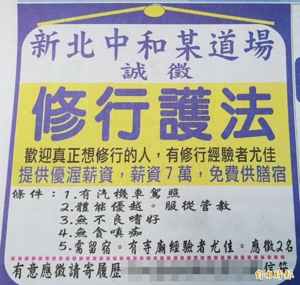 有民眾在報紙上看見徵「修行道士」的訊息,還開出月薪7萬元且包吃包住。(資料照)
