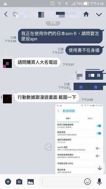 有鄉民表示,自己在日本玩的時候Sim卡突然不能連了,急忙在咖啡廳連Wifi詢問台灣客服。(網友授權使用)