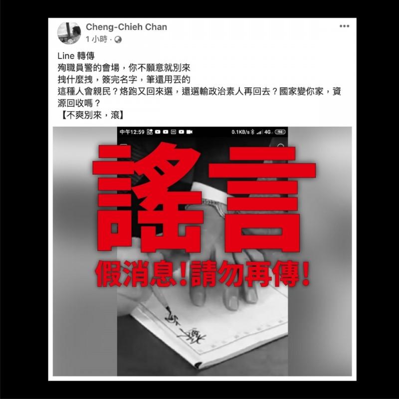 蘇貞昌指出,網路上瘋傳的影片是假消息,切勿再轉傳。(蘇貞昌提供)