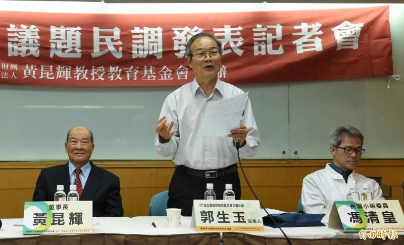 黃昆輝教育基金會發布重要教育議題民意調查結果。(記者劉信德攝)