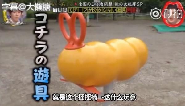 日本某些地區內的兒童遊樂設施,造型令人匪夷所思。(圖擷取自臉書)