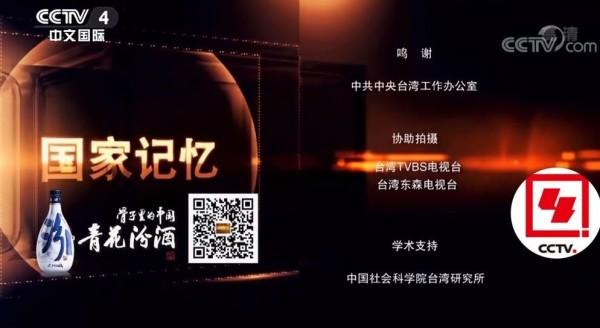 中國《央視》感謝《TVBS》、《東森電視台》協助拍攝統戰片。(圖擷取自央視)