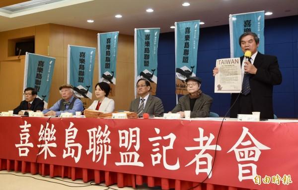 喜樂島聯盟31日在台大校友會館舉辦記者會,呼籲立委公開表明修正公投法的意願,讓台灣人民能以「公投」決定國家前途。(記者羅沛德攝)