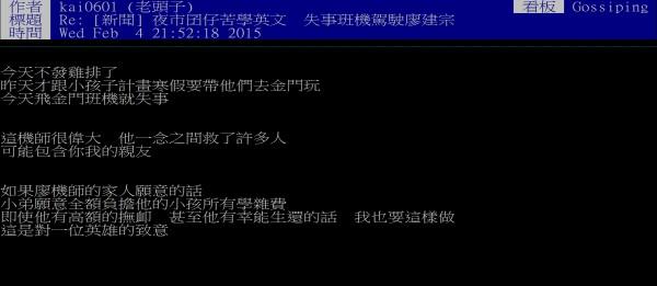 曾在「陳明義事件」發雞排、捐10萬的蘇姓台商(Kai0601),昨在PTT表示願意負擔廖建宗小孩學費。(圖擷取自PTT)