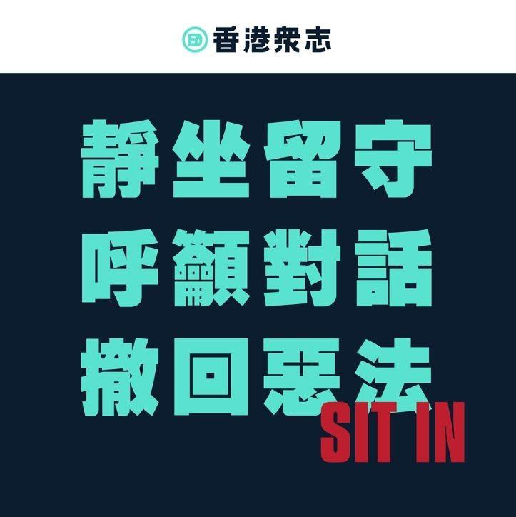 政黨「香港眾志」發起「堵截立法會」,呼籲市民前往支援留守。(圖取自香港眾志)