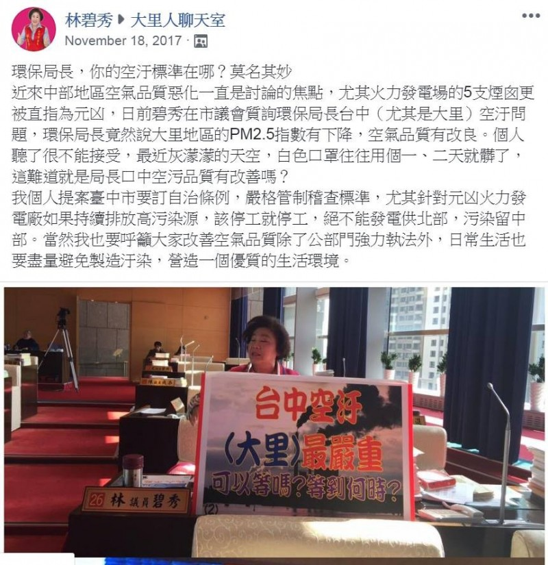 也有網友貼出她在2017年質詢時任台中市長林佳龍空汙的擷圖,批評她現在怎麼不說話了?(圖擷取自facebook)