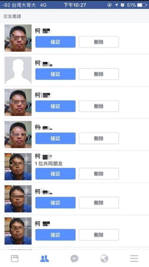 網友抱怨被同一男刷整排交友邀請。(取自爆怨公社)