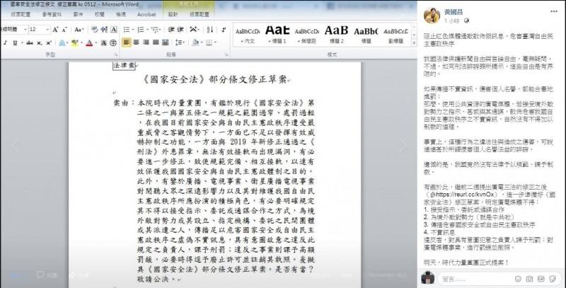 黃國昌表示,明天將提《國家安全法》修正草案,「阻止紅色媒體通敵散佈假訊息」。(圖擷取自黃國昌臉書)