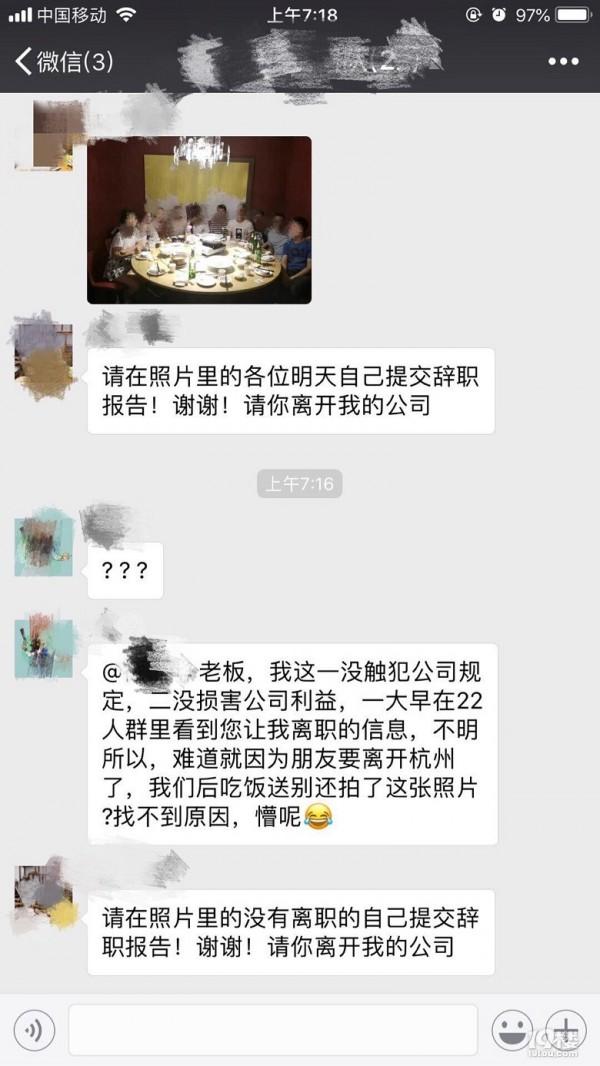 中國一名網友表示,近日他與一群前同事們吃飯,沒想到公司老闆看到群組裡的照片,竟要仍在職的2人「主動提交辭職報告」。(圖翻攝自19樓論壇)