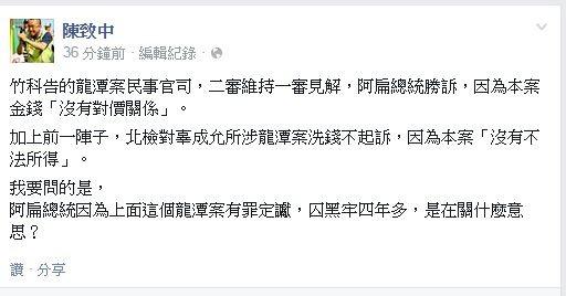 陳致中今晚在臉書發文說,他想問的是,阿扁因為龍潭案有罪定讞,囚黑牢四年多,「是在關什麼意思?」(圖擷取自陳致中臉書)