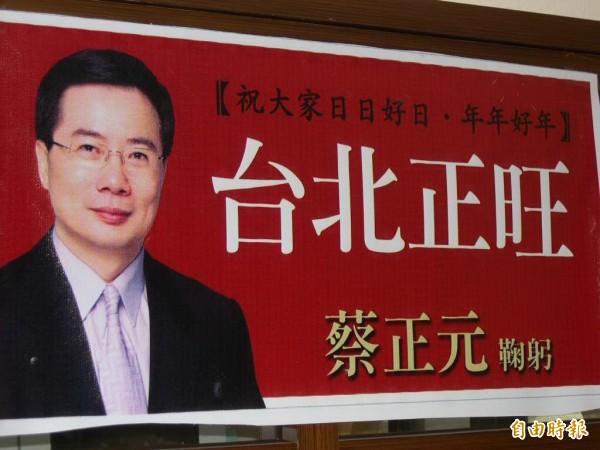 蔡正元在臉書上寫道,「如果台灣人都像蔡英文這樣天真,那就準備地動山搖」。(資料照,記者劉榮攝)