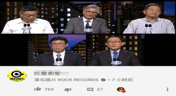 大量網友讚許「柯媽媽」神曲,就連滾石唱片都現身說法。(圖擷取自YouTube)