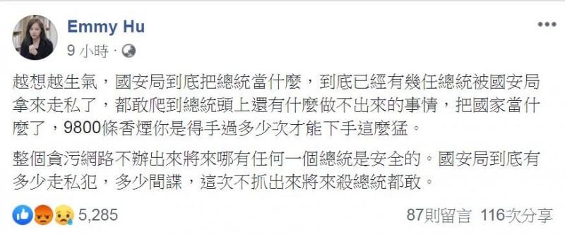 財經專家胡采蘋痛批,國安局根本不把總統當回事,「到底有多少走私犯,多少間諜?」(圖擷取自Emmy Hu臉書)