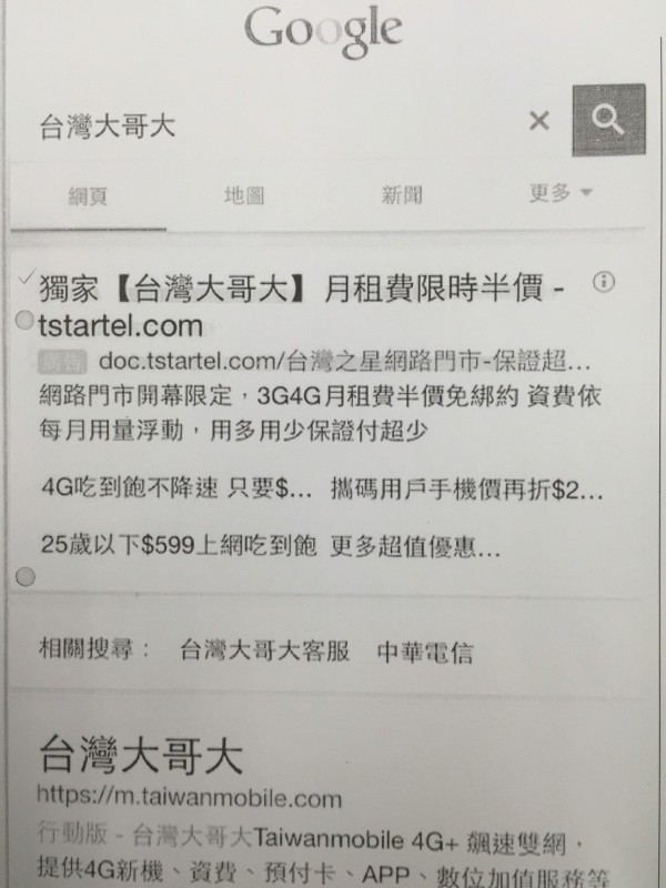 台灣之星誤植之廣告。(公平會提供)