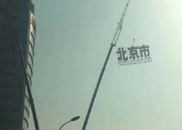 北京市日前發起「拆除違規廣告招牌」的行動,北京市逾2.7萬個招牌都被列入須拆除的行列。(圖擷自網路)