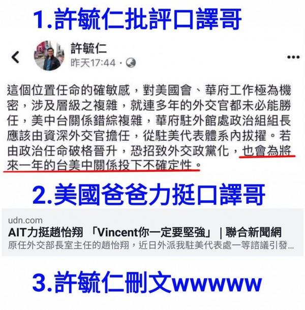 網友抓到許毓仁在AIT表態力挺口譯哥後,將日前批評口譯哥的臉書文刪除。(圖擷自臉書「小聖蚊的治國日記」)
