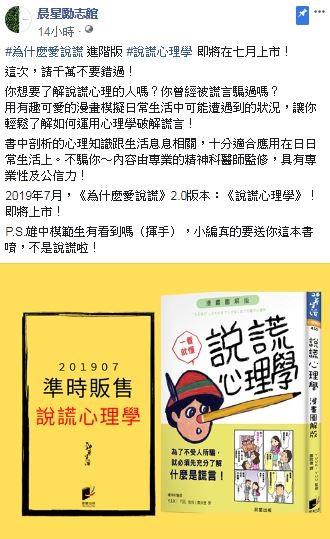 出版社發文表示,要送雄中生《說謊心理學》,不是說謊啦!(圖擷取自臉書)