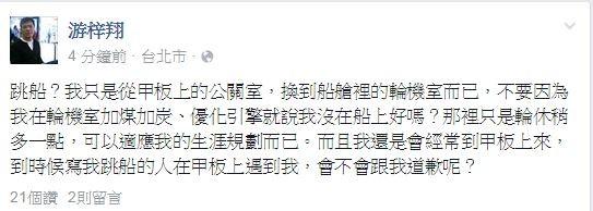 游梓翔晚間表示,自己是從甲板上的公關室,換到船艙裡的輪機室而已,澄清並非「跳船」。(圖擷取自臉書)