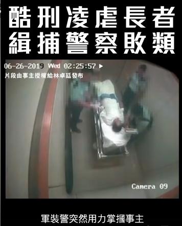 香港警方今日在例行記者會上稱,已經逮捕兩名涉案警員。(圖擷取自臉書_林卓廷)