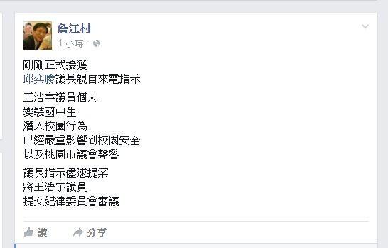 國民黨桃園市議員詹江村在臉書上指控,桃園市綠黨議員王浩宇變裝國中生潛入校園。(圖擷取自詹江村臉書)