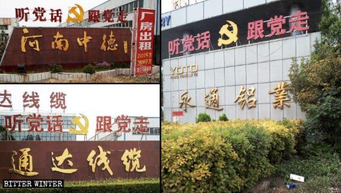 在中國當前「黨政合一」的體制下,政府強逼民眾表態愛黨幾已走火入魔。(圖擷取自《寒冬》雜誌)