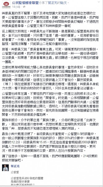 公督盟稍早在臉書貼文駁斥蔡正元,並邀蔡辯論。(圖片擷取自《公民監督國會聯盟》臉書專頁)