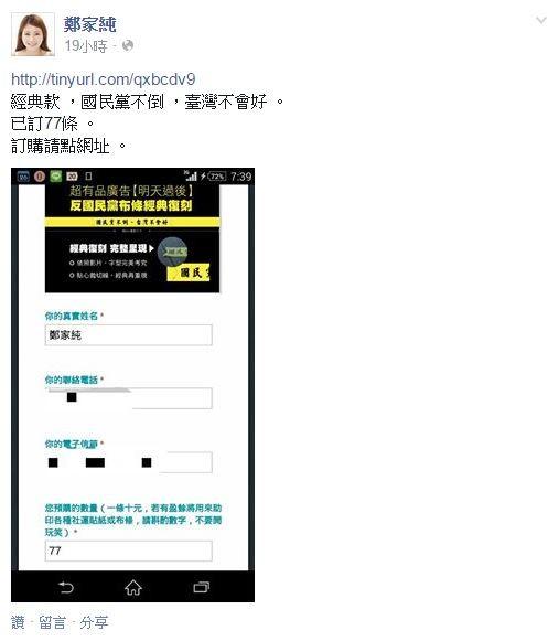 雞排妹也訂購「國民黨不倒,台灣不會好」黃布條。(圖擷取自鄭家純臉書)