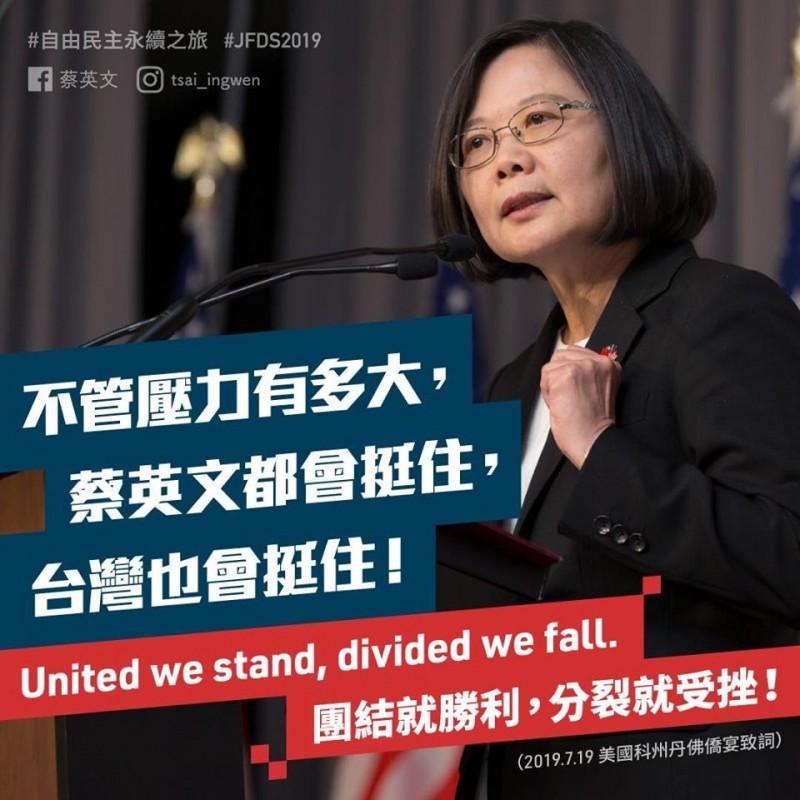 蔡總統過境丹佛,今下午(台灣時間21日上午)於美國丹佛與國內媒體茶敘時表示,她希望能夠團結所有可以團結的力量,她要團結的是「台灣派」、「中華民國派」,一切可以團結的力量都要團結起來,保護中華民國、保護台灣、保護中華民國台灣。(圖擷取自蔡英文臉書)