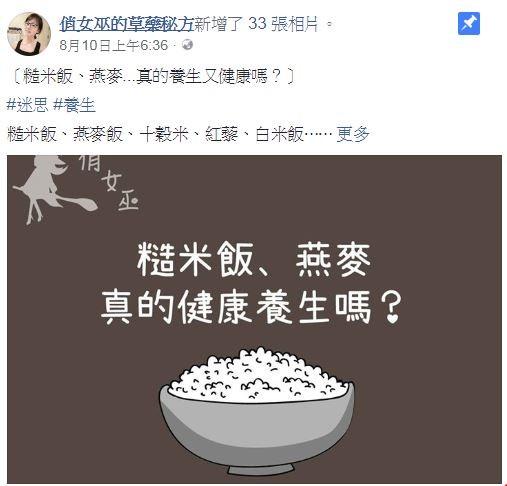 孔醫師指出,白米飯對於消化不好的人來說,相較於糙米、燕麥才是個好選擇。(圖擷取自臉書粉專「俏女巫的草藥秘方」)