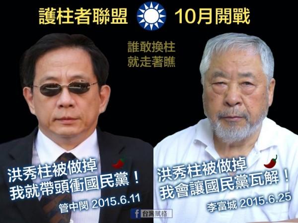 「台灣賦格 Taiwan Fugue」臉書專頁起底前國發會主委管中閔及氣象主播李富城言論,呼籲「護柱」。(圖擷自「台灣賦格 Taiwan Fugue」)