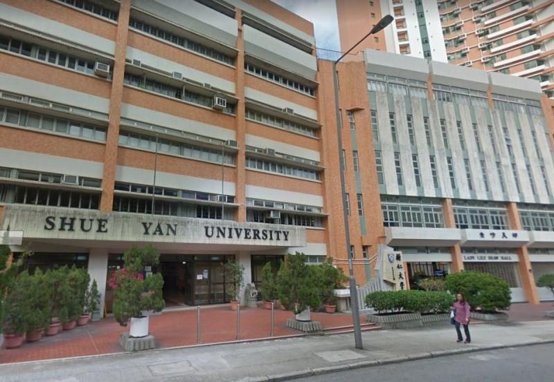 香港樹仁大學副校監胡懷中,18日向全校師生發信,指如當學生遇到法律控訴,校方會以現行的無罪推定原則進行處理,尊重香港法治精神。(圖擷取自Google地圖)