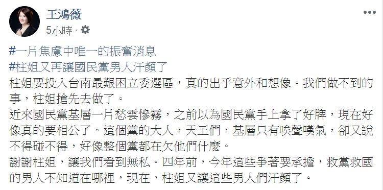 國民黨北市議員王鴻薇感嘆,「柱姐又再讓國民黨男人汗顏了」。(圖擷取自王鴻薇臉書)