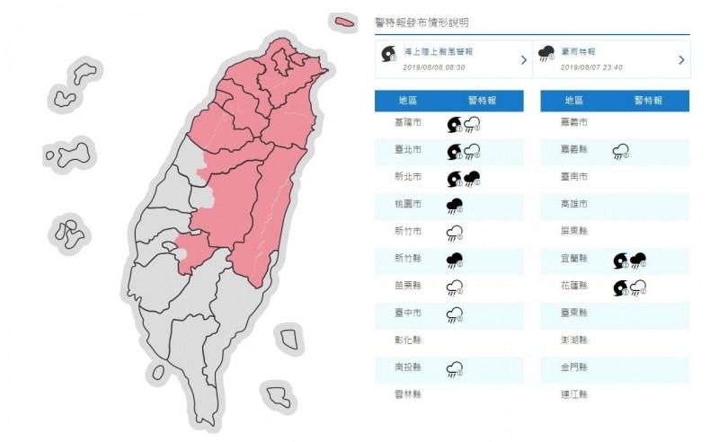 中央氣象局8時30分正式發布陸上颱風警報,並針對12縣市發布豪大雨特報。(圖擷取自氣象局)