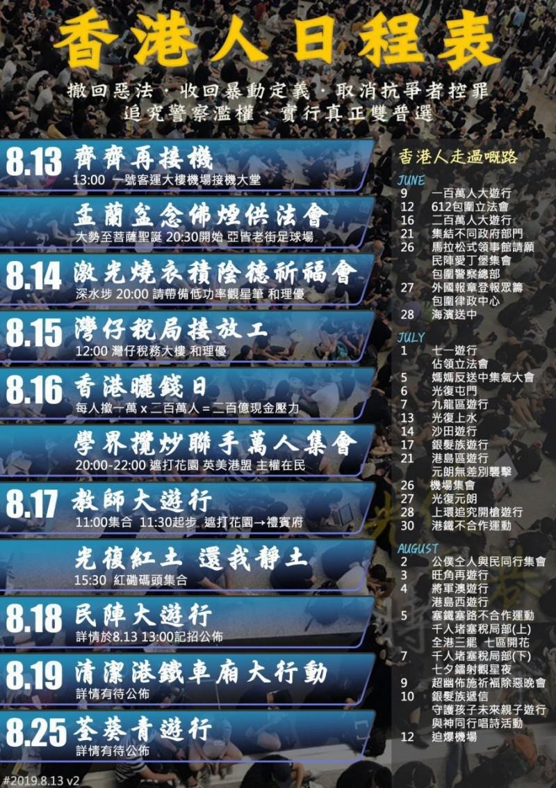 圖為接下來香港反送中抗爭日程。(圖擷取自TG_深水埗接力開花消息頻道)