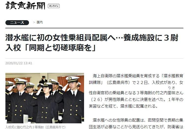 日本自衛隊出現首位接受潛艦培訓的女性自衛官。(圖片擷取自《讀賣新聞》)