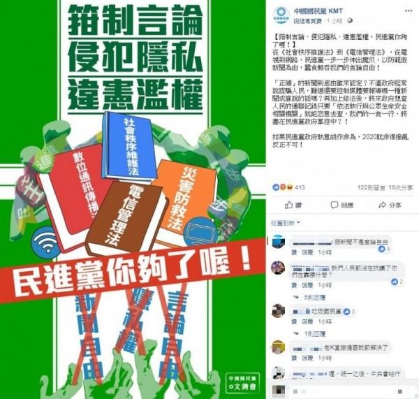 國民黨今日在臉書PO文,痛批民進黨伸出魔爪蠶食鯨吞言論自由,更嗆聲「民進黨你夠了喔」!(擷取自「中國國民黨 KMT」粉專)