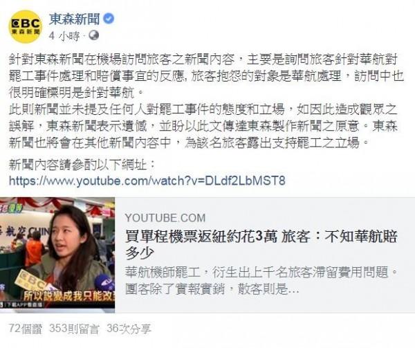 東森新聞粉絲頁今發表聲明,認為此則新聞並非針對個人對罷工行動的態度和立場,而是詢問旅客針對華航對罷工事件處理和賠償事宜之反應。(圖取自《東森新聞》臉書粉絲頁)