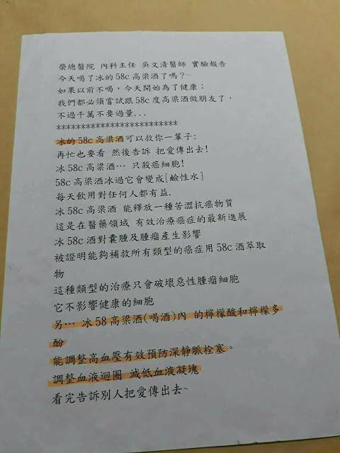 假的!近來網傳「榮總內科主任吳文清醫師」的實驗報告,內容教導民眾飲用冰過的58°高粱酒「可殺癌細胞」。(圖擷取自LINE群組)