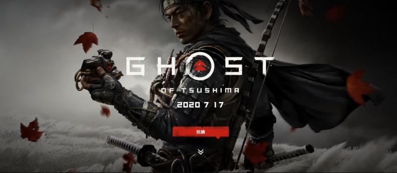 《對馬戰鬼》明日才發售,今日卻遭到中國網友舉報「辱華」。(圖擷取自PlayStation台灣官網)