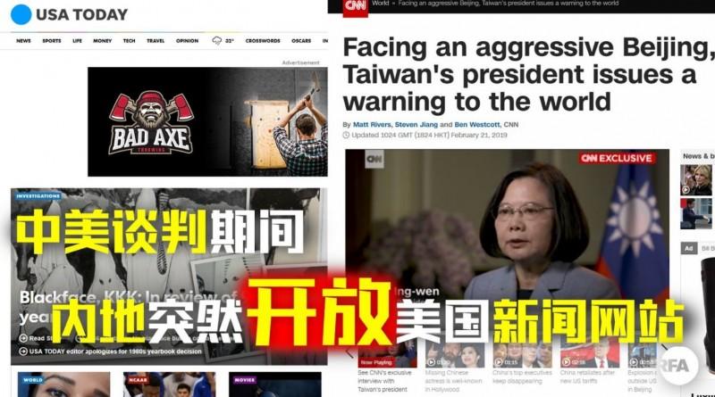 自由亞洲電台製圖表示,中國網民這幾天免翻牆就能看美國主要的新聞網站,並特別擷取出蔡英文的CNN專訪。(擷取自推特)