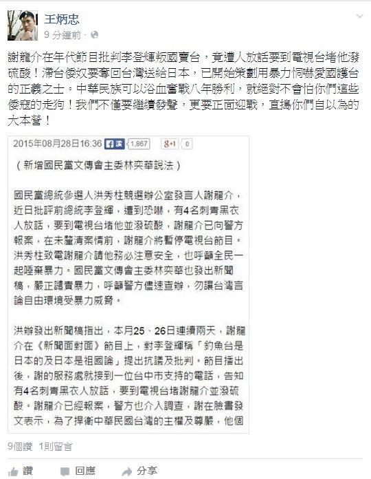 針對謝龍介因批判前總統李登輝遭恐嚇一事,王炳忠強調「中華民族可以浴血奮戰八年勝利,就絕對不會怕你們這些倭寇的走狗!」(圖擷取自臉書)