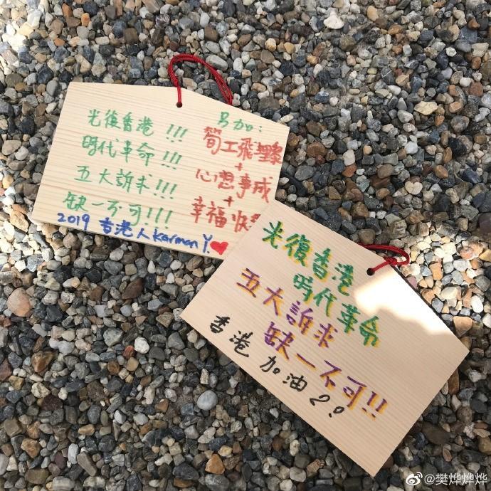 原PO在日本大阪某神社看到寫有支持香港文字的許願牌,竟「拔掉並挖洞埋起」。(圖擷取自樊烨烨烨@Weibo)