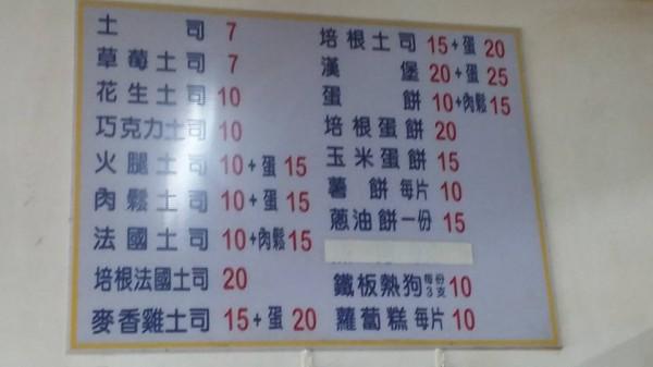 網友分享早餐價目表。(圖擷取自爆廢公社)