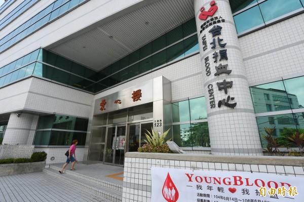台灣血液基金會資金遭爆可能來自國民黨黨營事業。圖為台灣血液基金會台北捐血中心。(資料照,記者張嘉明攝)