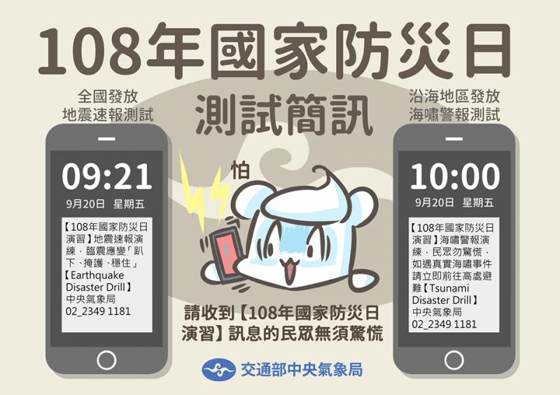 氣象局上午9時21分進行「地震速報測試」,上午10時進行「海嘯警報測試」。(圖擷取自中央氣象局)