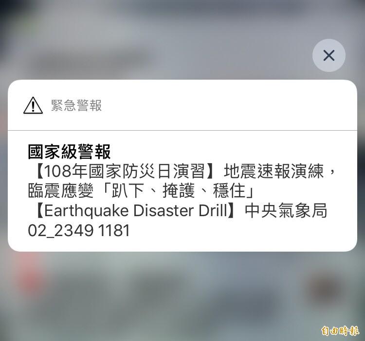 今(20)日上午9點21分進行「地震速報測試」,提醒民眾熟記應變3步驟;而中央氣象局則公布好消息,指出最快明年3月有望將地震預警速度從15秒縮短至10秒。(即時中心攝)