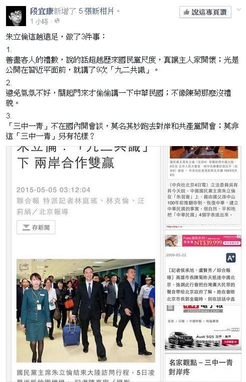 民進黨立委段宜康今天凌晨在臉書PO文酸說,朱立倫這趟中國行是「遠足」,做了3件事。(圖擷取段宜康臉書)