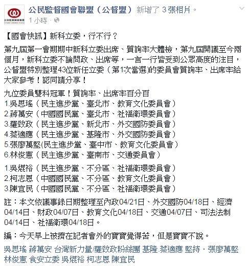 公督盟28日公布的名單,現已更正為12位。(圖擷自公民監督國會聯盟(公督盟)臉書)