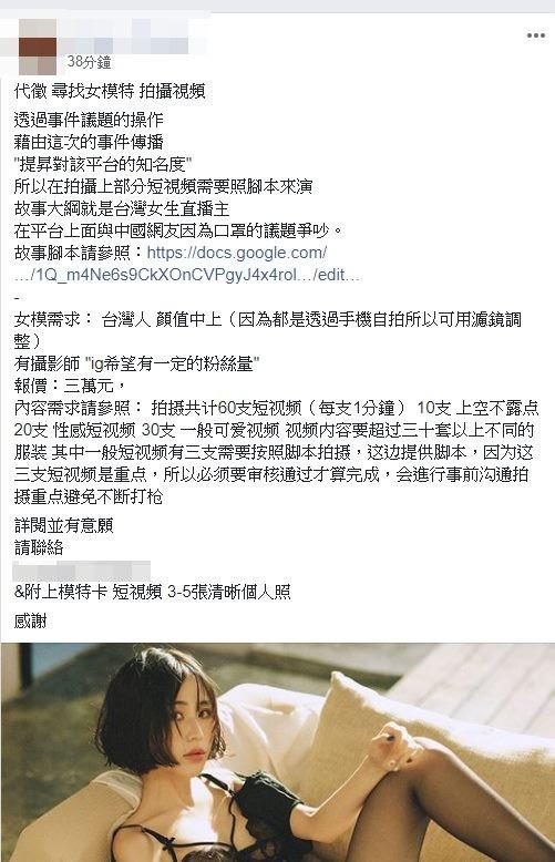 有人在臉書社團徵求台灣女模扮演網紅,拍「與中國網友因為口罩的議題爭吵」短片。(網友黃婕欣提供)